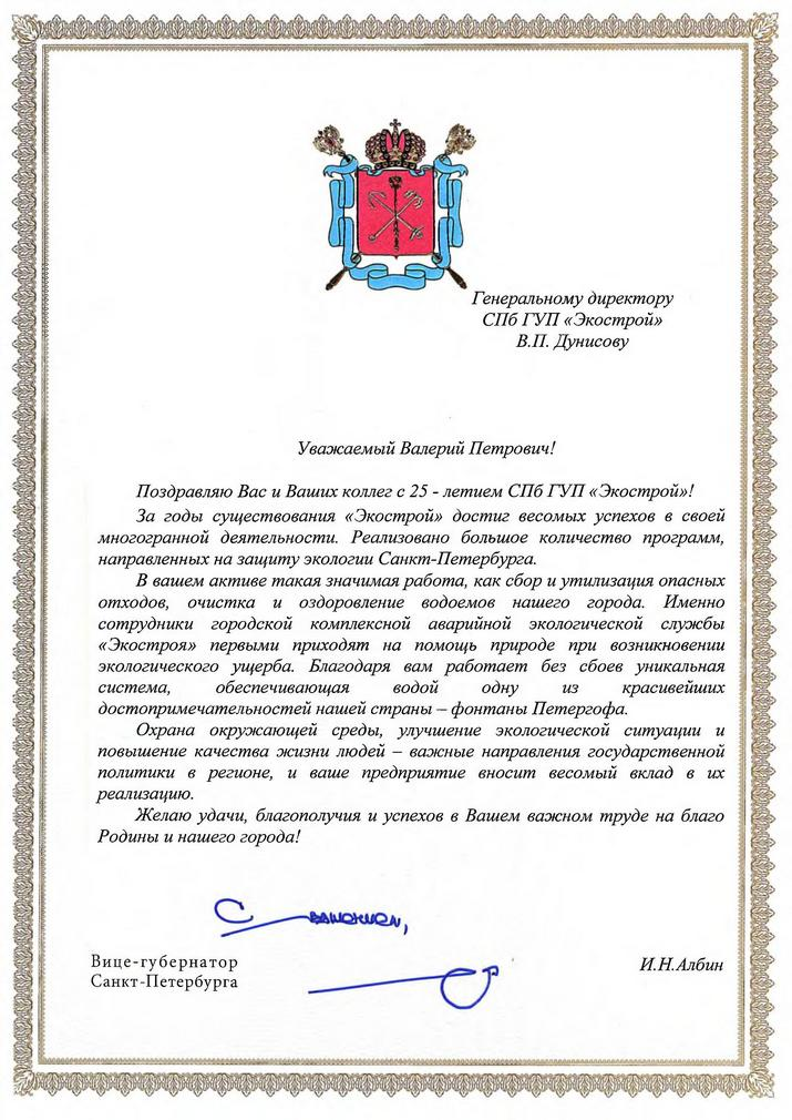 Поздравление губернатора с днем города 81